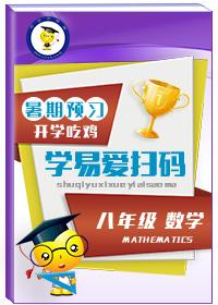 学易爱扫码——暑期预习,开学吃鸡八年级数学