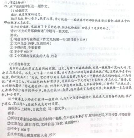 2018年黑龙江哈尔滨中考作文题目:不变的是那份痴迷