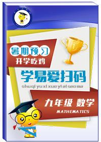 学易爱扫码——暑期预习,开学吃鸡九年级数学