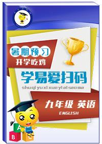 学易爱扫码——暑期预习,开学吃鸡九年级英语