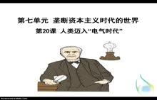 人教版 九年级历史 七单元 第20课 人类迈入电气时代
