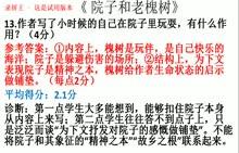 赣榆高中期中考试现代文阅读一分析