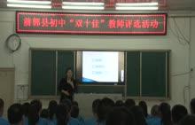 八年级Unit3 period 3  微讲座1(课堂实录)