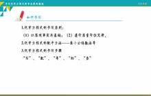 八年级全一册-第五单元定量研究化学反应-第二节化学反应的的表示-3.书写化学方程式时常出现的错误