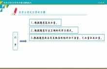 八年级全一册-第五单元定量研究化学反应-第三节化学反应的有关计算-1.化学方程式计算的步骤及解题格式