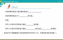 八年级全一册-第五单元定量研究化学反应-第三节化学反应的有关计算-2.化学方程式计算中常用的几个公式