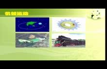 人教版必修一 1.1 质点 参考系和坐标系(授课视频)