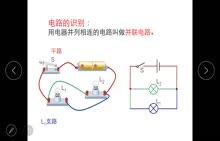 人教版 九年级 物理 第15章 第3节 《串联电路和并联电路》-并联电路的识别和连接
