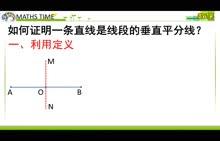 人教版 八年级上册数学 解题利刃 垂直平分线---垂直平分线的判定