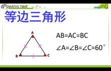 """人教版 八年级上册数学 我爱""""等边三角形"""""""