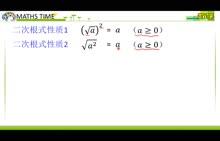 人教版 八年级下册 数学 第16章 二次根式 二次根式的性质(例习题讲解)