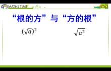 人教版 八年级下册 数学 第16章 二次根式 二次根式的性质1
