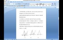 人教版 中考数学 专题八 综合应用(32)操作性问题微课