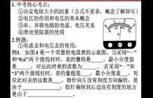 (人教版)初三物理随堂讲   第十六章  电压电阻 基本题型(微课视频)