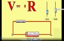 (人教版)初三物理随堂讲   第十七章欧姆定律 17.2 欧姆定律(微课视频)