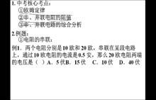 (人教版)初三物理随堂讲   第十七章欧姆定律 基本题型(微课视频)