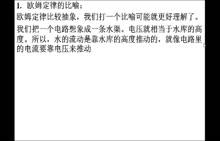 (人教版)初三物理随堂讲   第十七章欧姆定律 玩儿转物理(微课视频)
