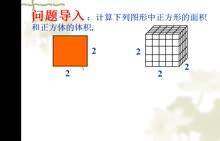 人教版 六年级数学下册:7.5 有理数乘方-微课堂视频