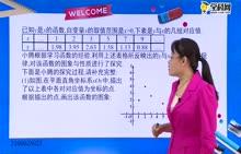 初中数学 函数基础知识:函数的定义-试题视频