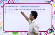 初中数学 函数基础知识:求函数值-试题视频