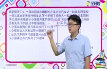 初中数学 函数基础知识:利用函数的图象解决实际问题-试题视频