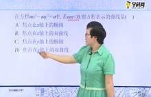 高中数学 双曲线定义、标准方程的辨析及应用:六、判断方程是否表示双曲线-试题视频