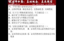 愛剪輯-人教2012版 初三化學 2.2 氧氣 課后練習11-20微課