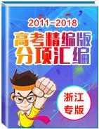备战2019年高考2011-2018年高考语文精编版分项汇编(浙江专版)