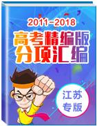 备战2019年高考2011-2018年高考语文精编版分项汇编(江苏专版)