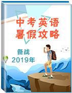 备战2019年中考之英语暑假攻略