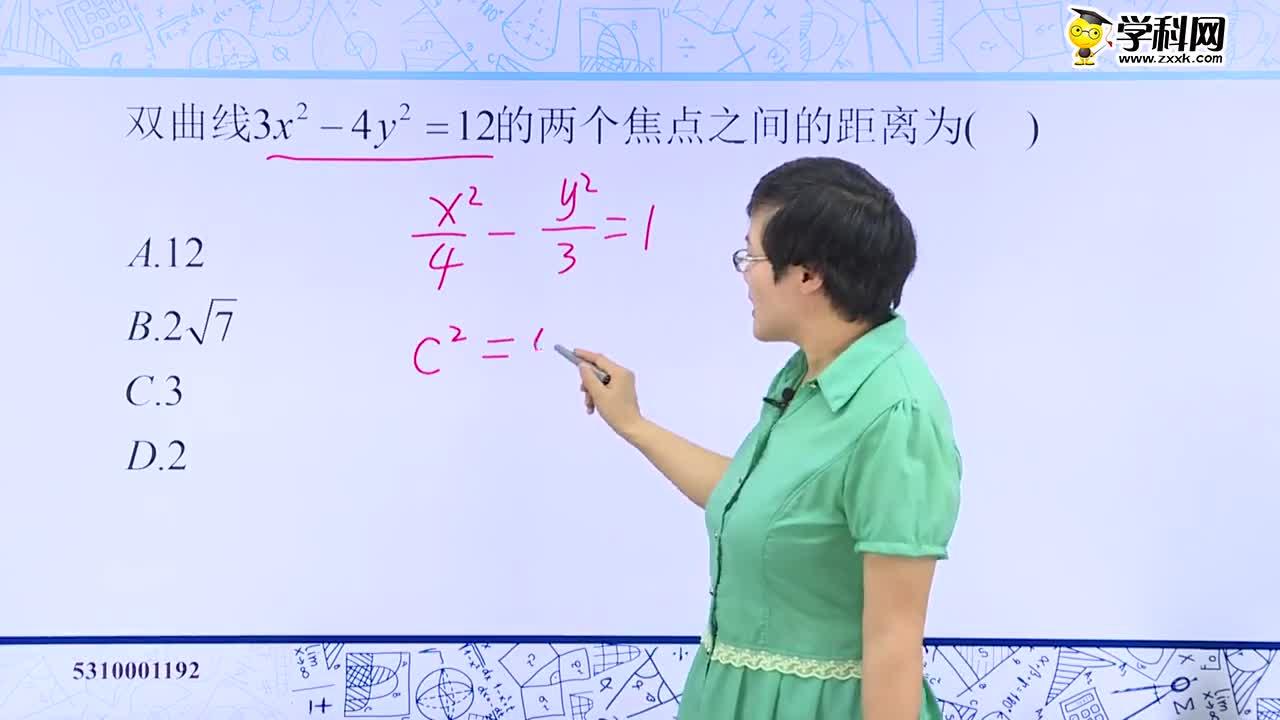 高中数学 双曲线定义、标准方程的辨析及应用:二、双曲线的标准方程-试题视频
