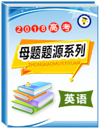 2018年高考英语母题题源系列