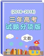 三年高考(2016-2018)数学(文)试题分项版解析