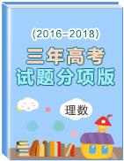 三年高考(2016-2018)数学(理)试题分项版解析