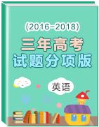 三年高考(2016-2018)英语试题分项版解析