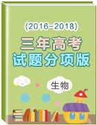 三年高考(2016-2018)生物试题分项版解析