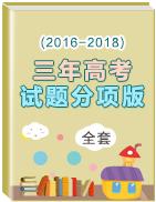 三年高考(2016-2018)试题分项版解析