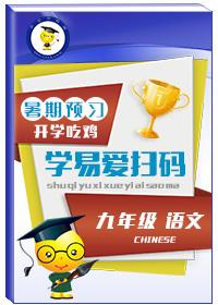 学易爱扫码——暑期预习,开学吃鸡九年级语文