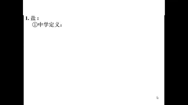 愛剪輯-人教2012版 初三化學 11.1 常見的鹽 11.1.1鹽的定義微課