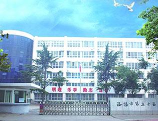 河南省洛阳市第五十五中学