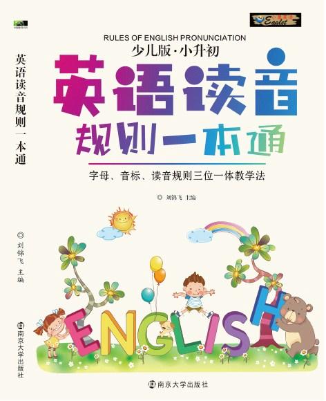 英语读音规则一本通——字母、音标、读音规则三位一体教学法