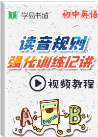 英语读音规则强化训练12讲视频教程