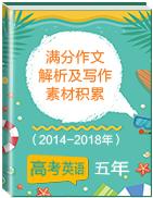 五年高考(2014-2018年)英语满分作文解析及写作素材积累