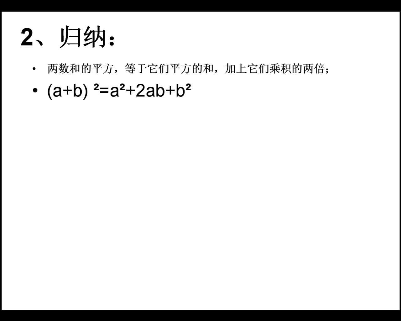 鲁教版(五四制)六年级下册微课视频 6.7 完全平方公式推导(郑启亮)