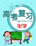 2019届高三化学一轮复习(课件+套餐作业)