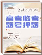 备战2018年高考历史之临考题号押题