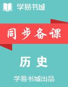 【书城】新人教版 七年级上册历史 同步单元复习