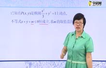 高中数学 椭圆的参数方程及应用:利用椭圆的参数方程求范围-试题视频