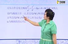 高中数学 椭圆的参数方程及应用:利用椭圆的参数方程证明定值问题-试题视频