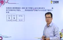 初中化学-元素周期表的特点及其应用5-试题视频